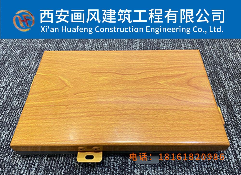 木纹装饰铝蜂窝一体板
