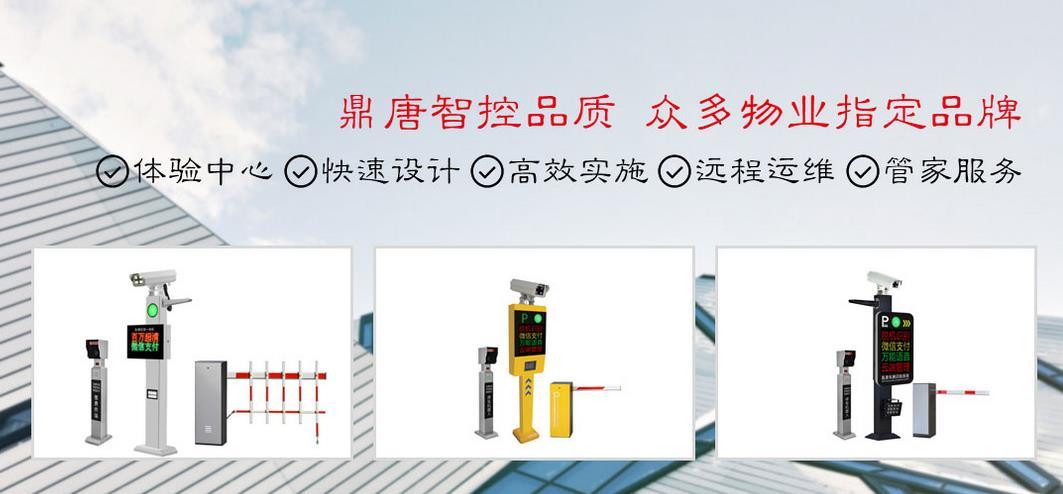 陕西鼎唐智能科技有限公司