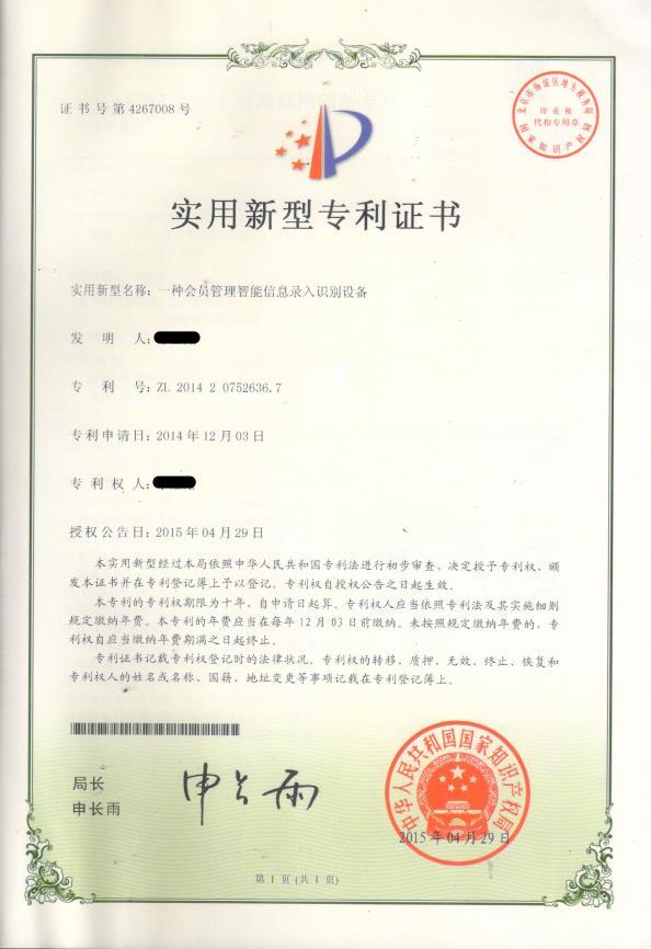 使实用新型专利证书