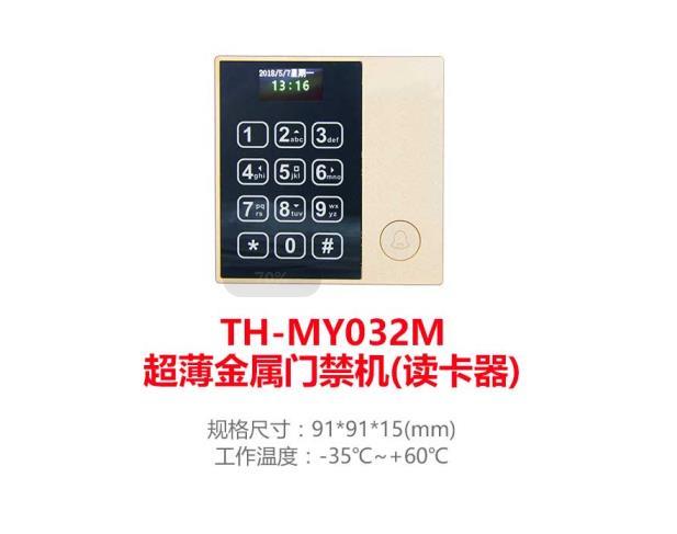 超薄金属门禁机(读卡器) TH-MY032M
