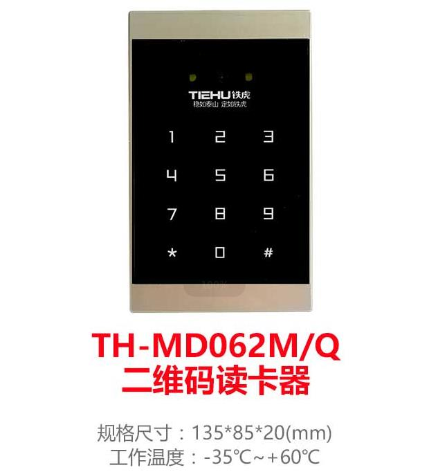 二维码读卡器  TH-MD062MQ