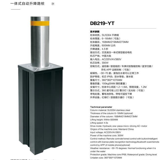 NGM219液压升降柱