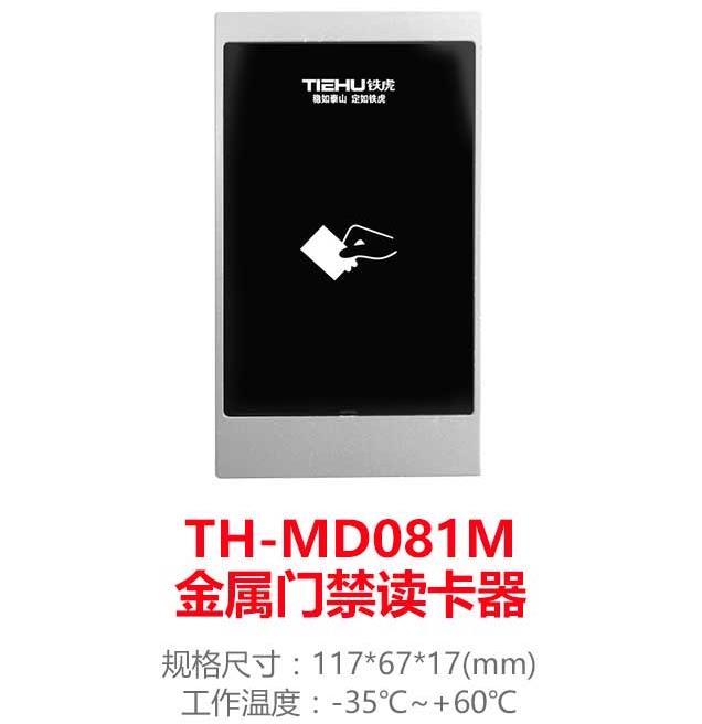 金属门禁读卡器  TH-MD081M
