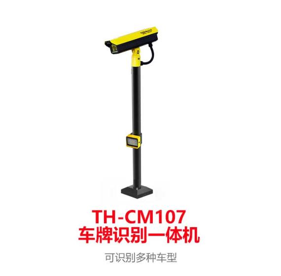 车牌识别  TH-CM107