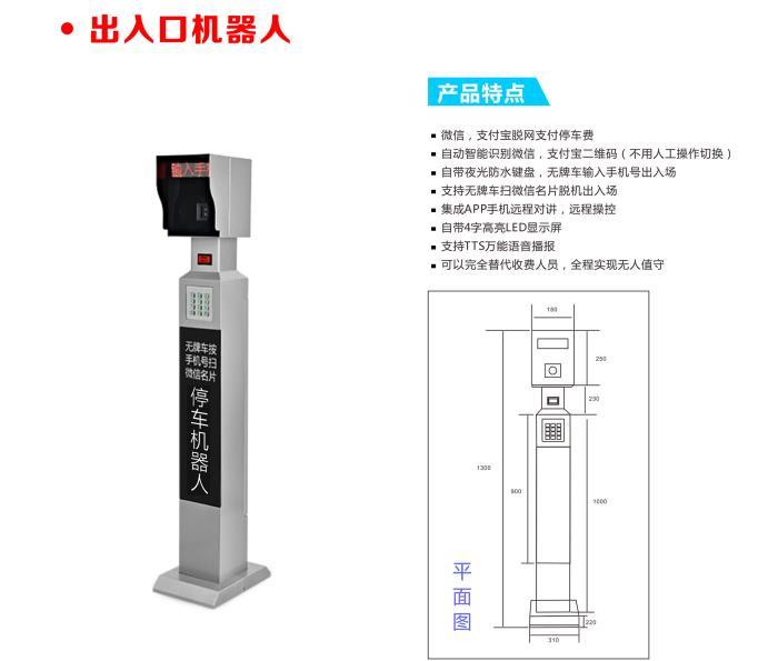 陕西智能停车场系统安装