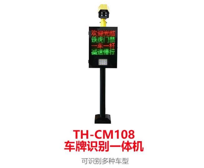 车牌识别一体机  TH-CM108