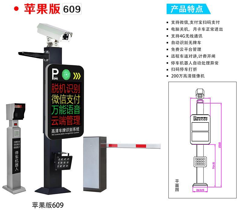 陕西智能停车场系统研发