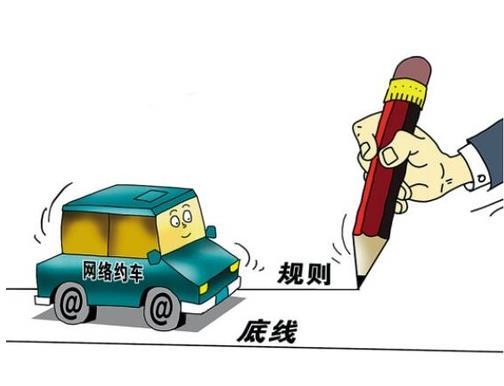 私家车变网约车,车主面临拒赔风险的同时还有可能受到惩罚