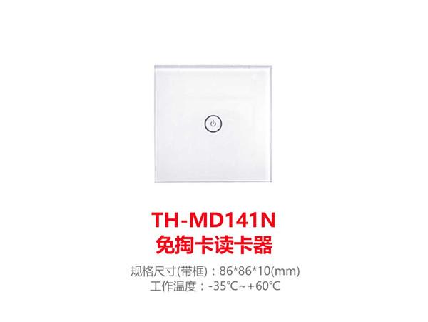 免掏卡读卡器   TH-MD141N(86盒)