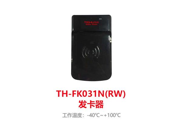 发卡器  TH-FK031N(RW)