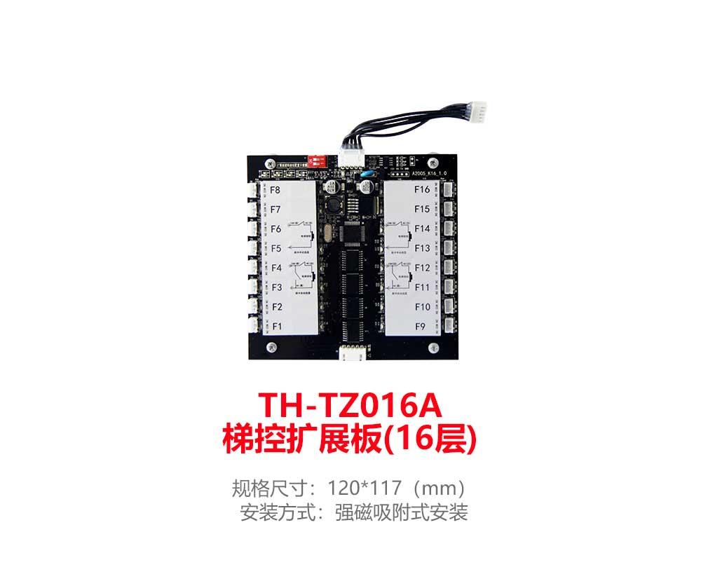 梯控16层扩展板    TH-TZ016A