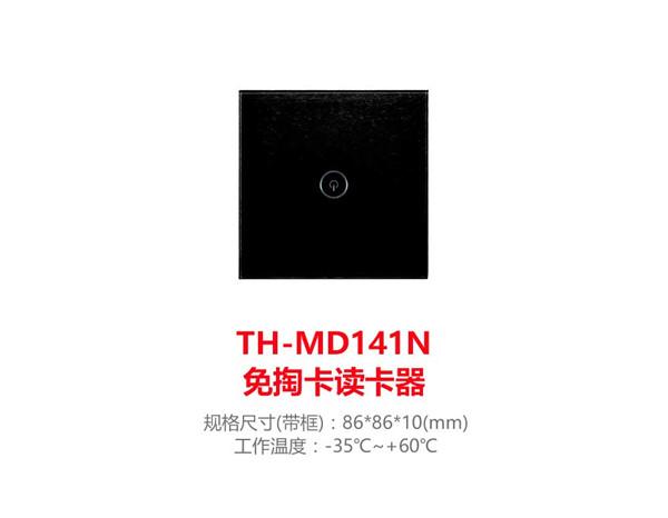 免掏卡读卡器  TH-MD141N(86盒)黑色