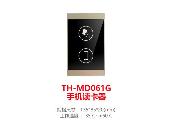 手机读卡器  TH-MD061G