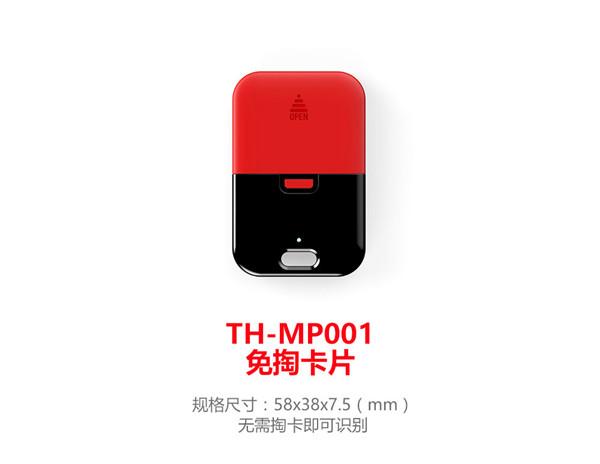免掏卡卡片   TH-MP001