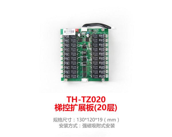 梯控20层扩展板     TH-TZ020