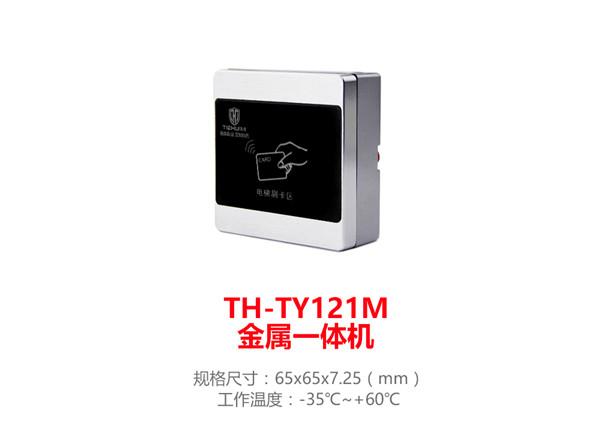 金属一体机    TH-TY121M