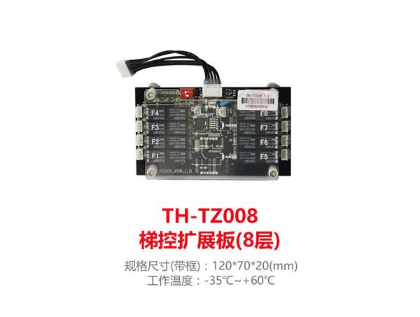 梯控扩展板(8层)     TH-TZ008