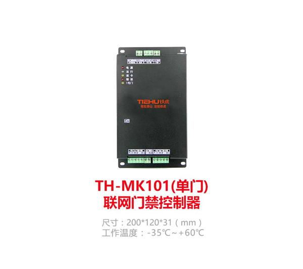 联网门禁控制器(单门) TH-MK101