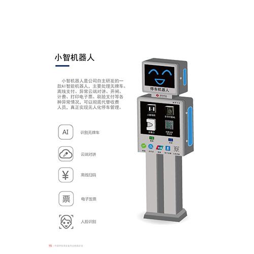 停车机器人(小智)