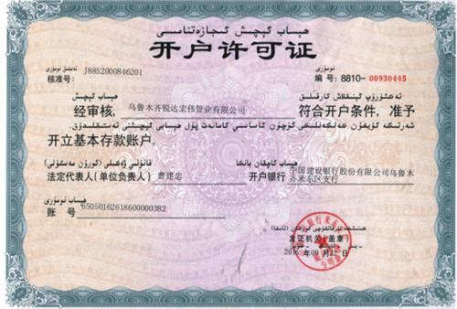 乌鲁木齐锐达宏伟管业有限公司开户许可证