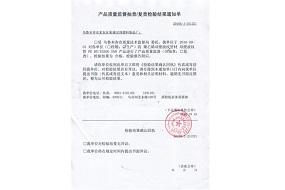 乌鲁木齐锐达宏伟管业产品质量结果通知单