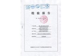 聚乙烯双壁波纹管材检验报告
