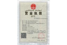 乌鲁木齐锐达宏伟管业有限公司营业执照