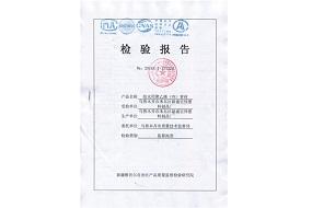 水用聚乙烯(PE)检验报告