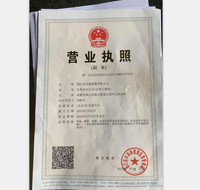 蒲江县沃森柑橘有限公司