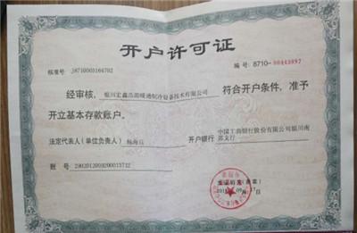 宁夏通达开源商贸有限公司