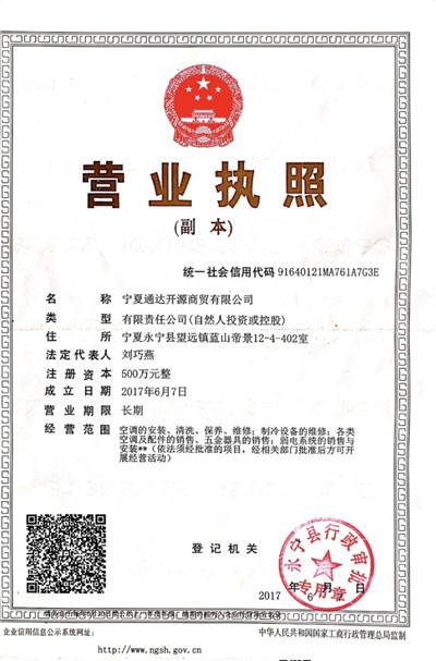 宁夏通达开源商贸营业执照