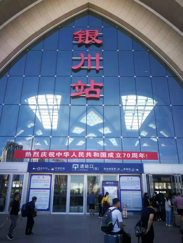 银川火车站