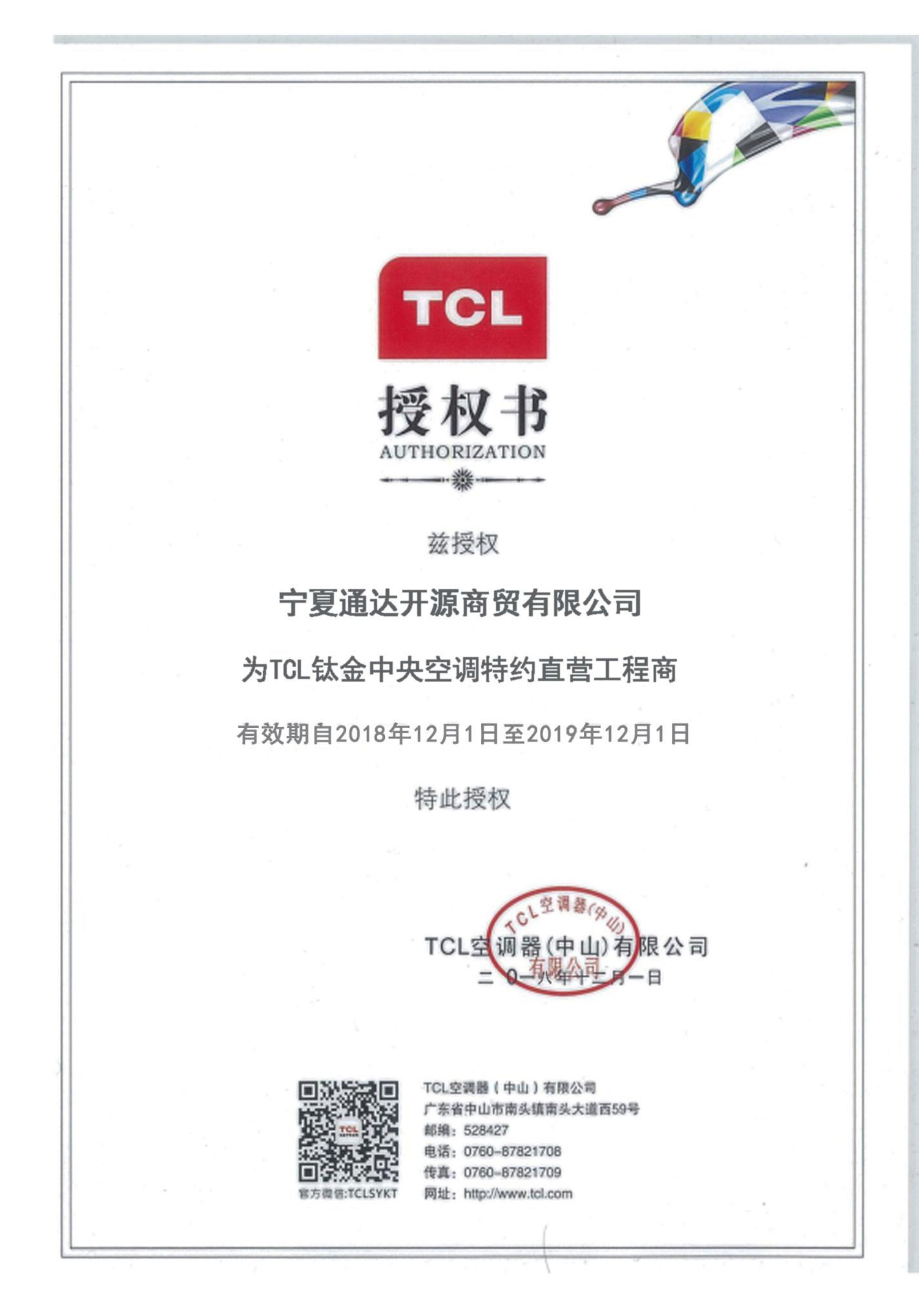 TCL钛金中央空调特约直营工程商授权书