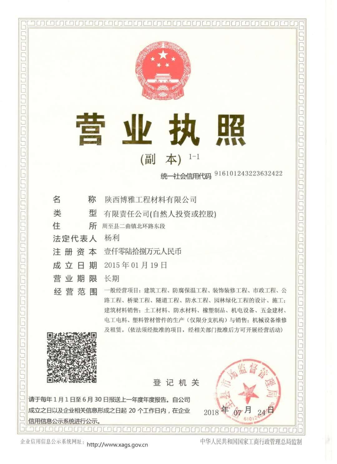 陕西博雅工程营业执照