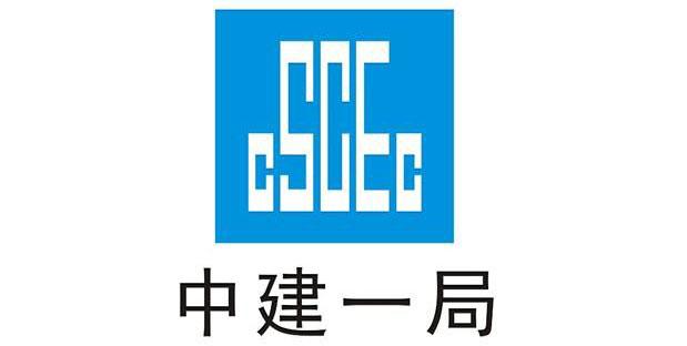 中国建筑一局(集团)有限公司