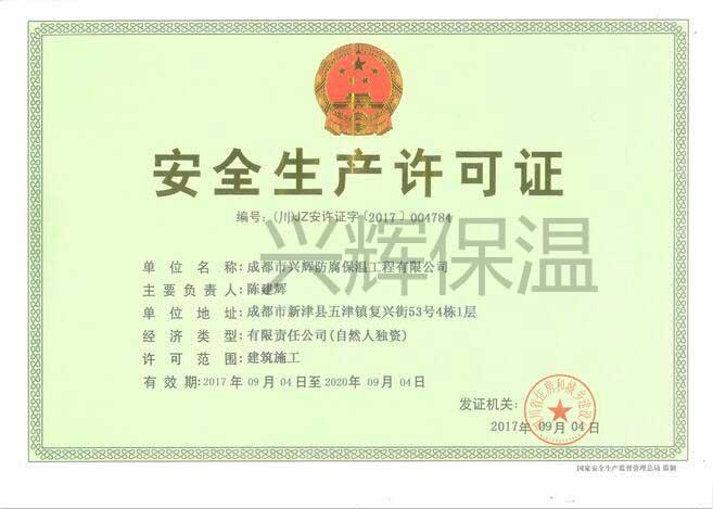 兴辉防腐保温工程有限公司安全生产许可证