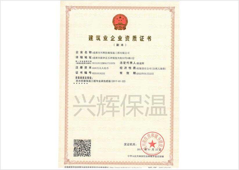 防腐保温建筑业企业资质证书