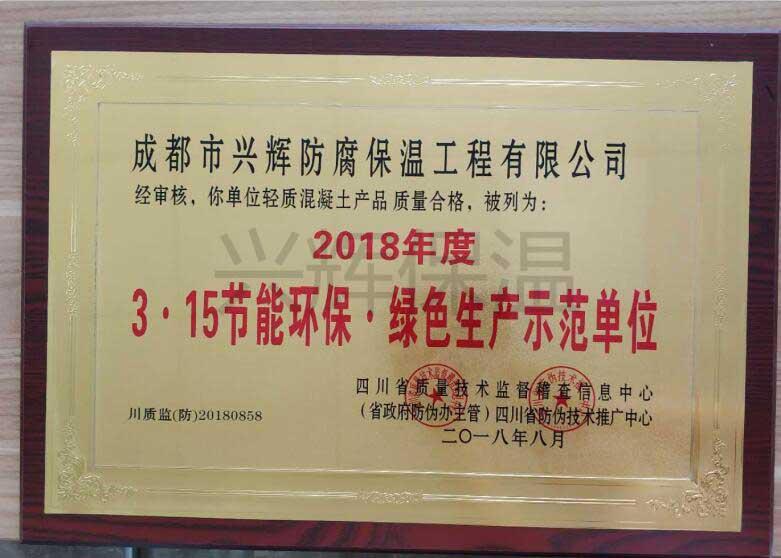 兴辉节能环保示范单位证书