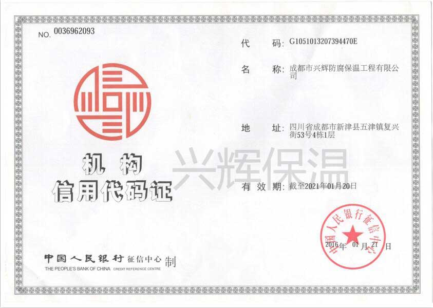 兴辉防腐保温工程机构信用代码证