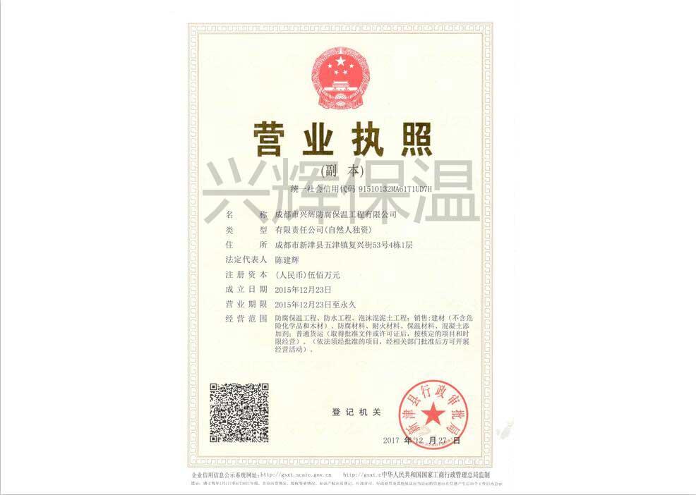 成都兴辉防腐保温工程有限公司营业执照