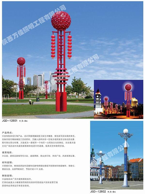 陝西景觀燈廠家