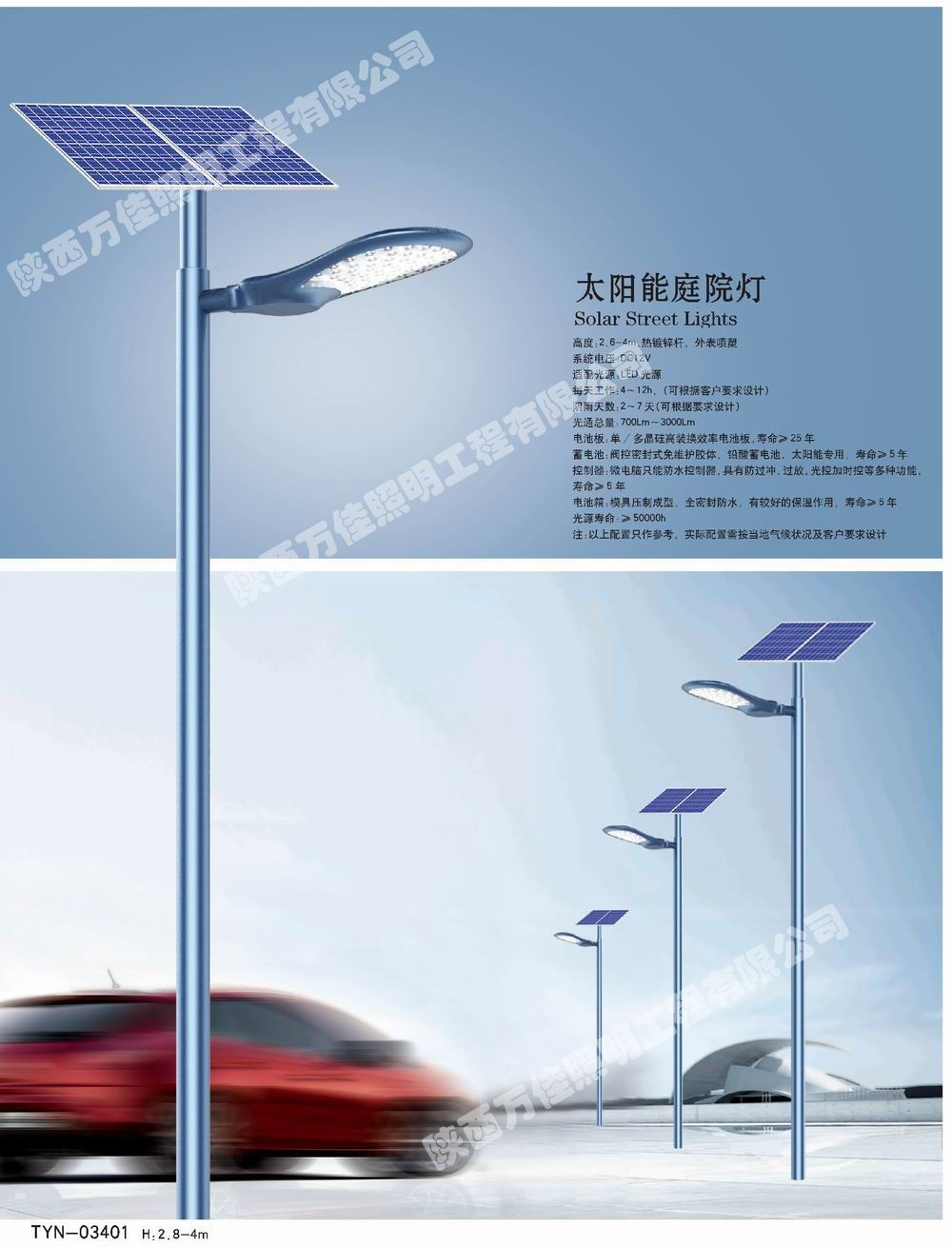 西安太阳能路灯需要清洁吗?万佳照明带你了解