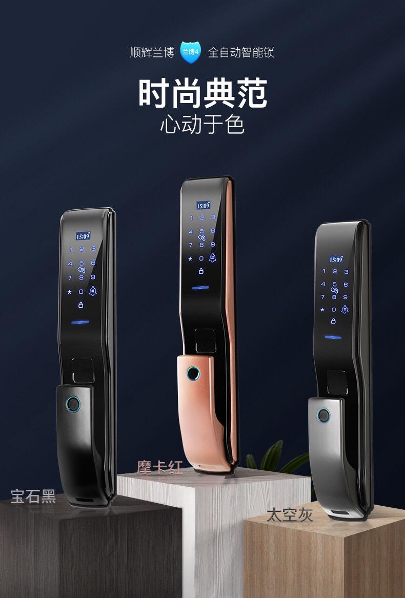 兰博4号全自动智能指纹锁