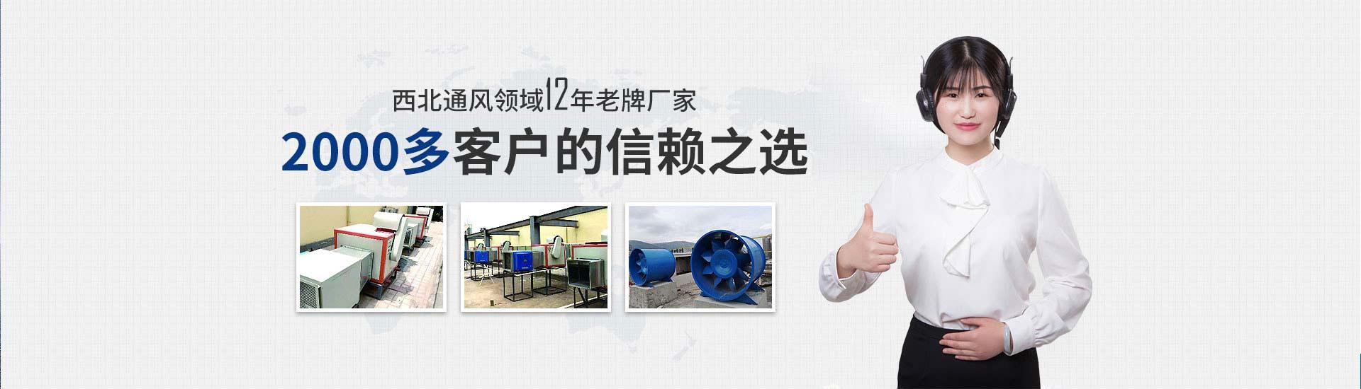甘肃新风设备厂家