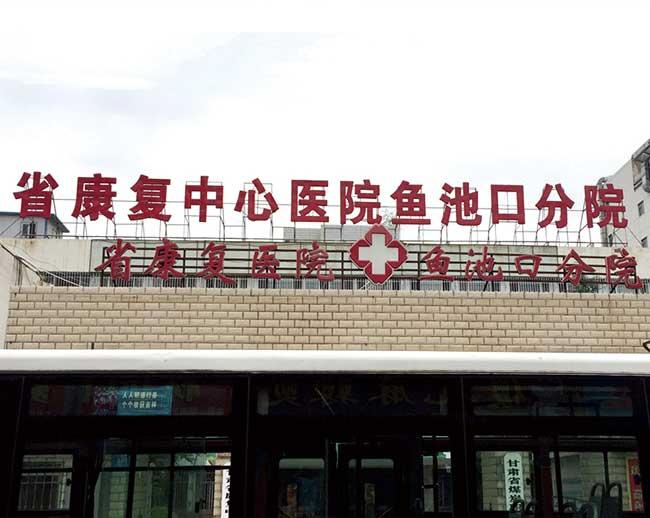 省康复中心医院鱼池口分院通风设备工程