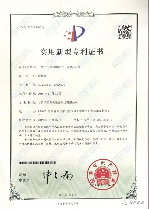 热烈祝贺我司再次获得5项实用新型专利证书