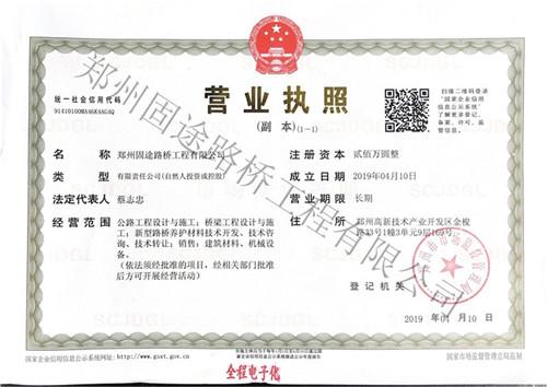 河南水泥路面修补料生产厂家营业执照