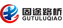 郑州固途路桥工程有限公司