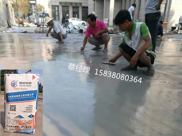 河南固途水泥路面修补料施工案例