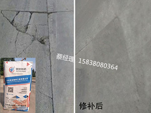 河南水泥路面修补料施工案例